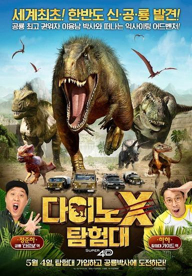 """""""미스터리 공룡 다이노X의 실체는?"""""""