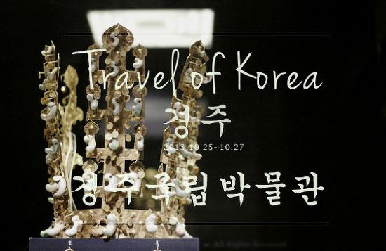 [2013.경주여행] 고요함이 더 좋았던 밤, 국립경주박물관.