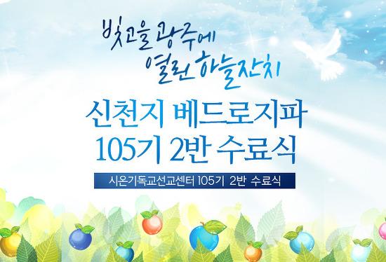 현명한 신앙인의 관문, 신천지 베드로지파 수료식 생중계!!