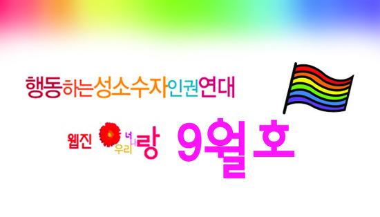 행동하는성소수자인권연대 웹진 랑 2016년 9월호