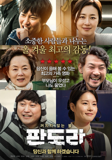 김남길의 영화 '판도라' - 폭발한 원자력 발전소, 수습하는 사람들