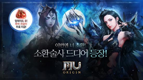 웹젠 '뮤 오리진', 언제 어디서나 동료와 함께! '소환술사' 업데이트