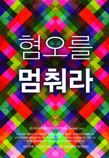 서울시는 성소수자 혐오세력에 굴하지 말고 서울시민 인권헌장이 모두를 위한 인권의 길잡이가 되도록 올바르게 제정하라!
