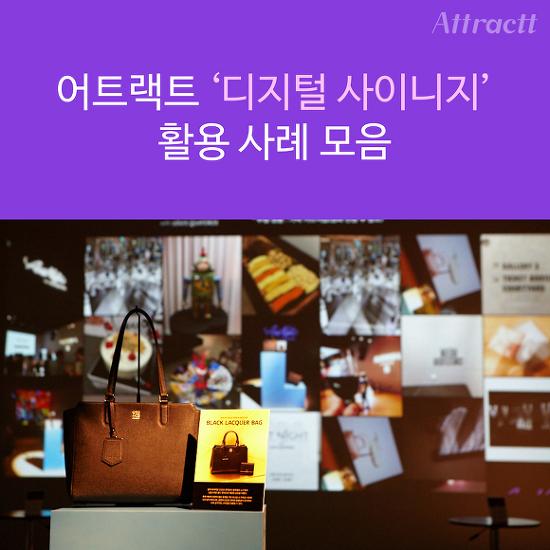 [카드 뉴스] 어트랙트 '디지털 사이니지' 활용..