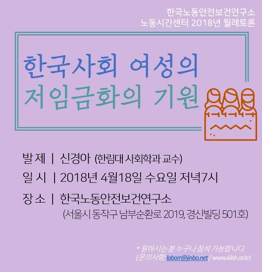 [4/18 월례토론] 한국사회 여성의 저임금화의 기원