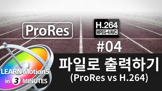 빠르크의 모션5 3분강좌 4강 파일로 출력하기 (ProRes vs H.264)