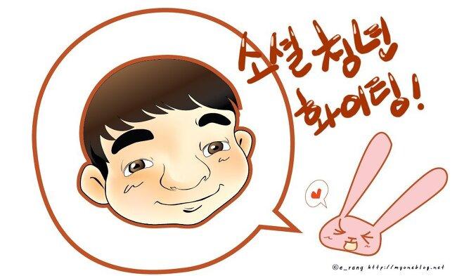 (22) -소셜청년 이대환-  조하나님의 소셜청년 화이팅 그림 선물