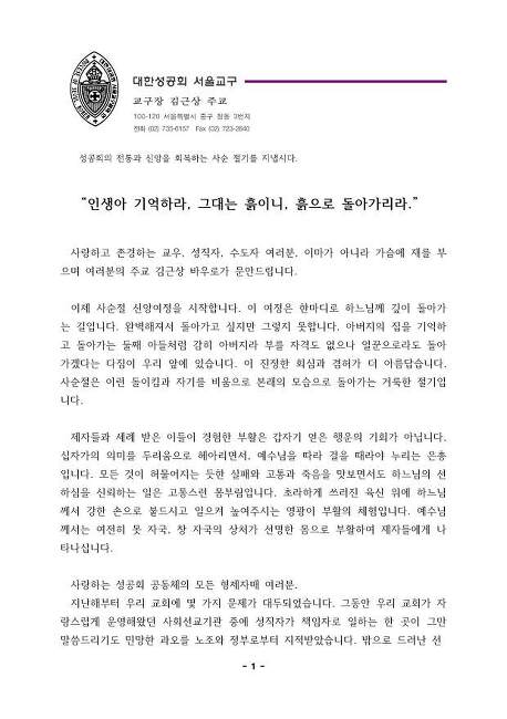 [옮김] 2017년 서울교구장 사순절 사목서신