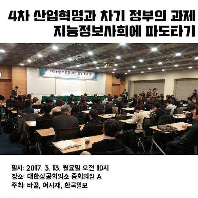 [포럼]3/13(월) '4차 산업혁명과 차기 정부의 과제'