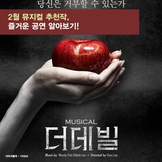 2월 뮤지컬 추천작, 즐거운 공연 알아보기!