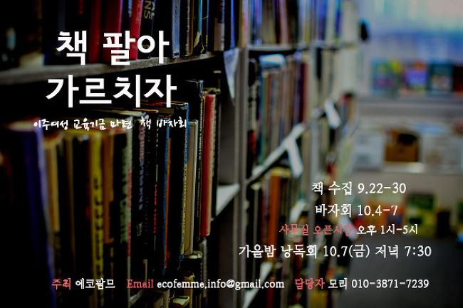 [이주여성교육기금마련 책바자회] 책 팔아 가..