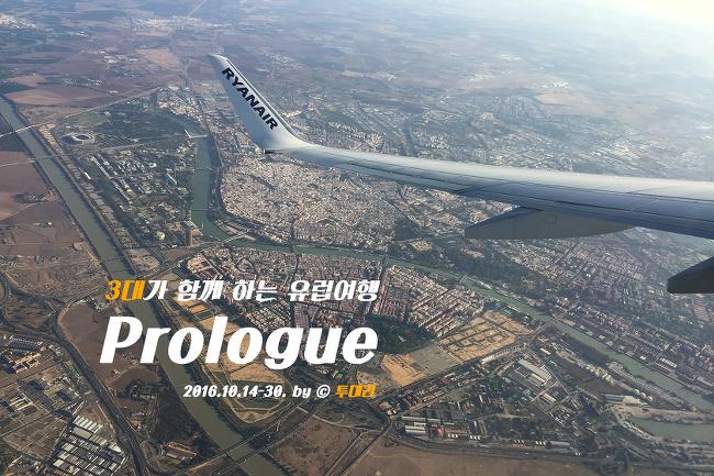 가족유럽여행기 - 프롤로그 : 삼대가 함께 하는 유럽여행