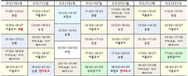 [03.16-03.22 상영시간표] 어폴로지 / 아티스트: 다시 태어나다 / 눈발 / 녹화중이야 / 눈길 / 위켄즈