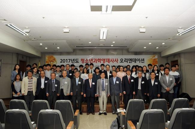 2017년도 청소년과학영재사사 오리엔테이션 개최