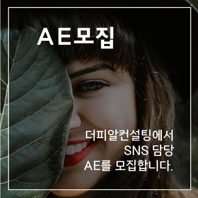 [채용공고]소셜미디어 홍보 AE 모집합니다