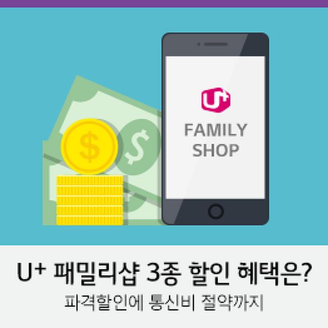 패밀리샵에서 엘지유플러스 멤버쉽 포인트도 활용하고 핸드폰요금할인 까지!