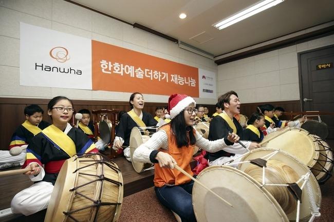 한화그룹 사회공헌활동 7년째 계속되는 문화봉사활동