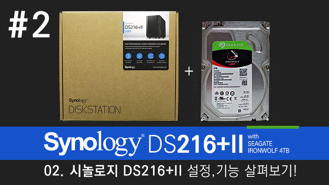 NAS 리뷰 - Synology DS216+II NAS / 시놀로지 DS216+II 나스 - 02