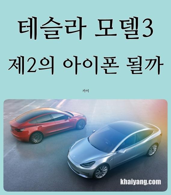 돌풍의 테슬라 모델3, 전기차의 아이폰이 될까?