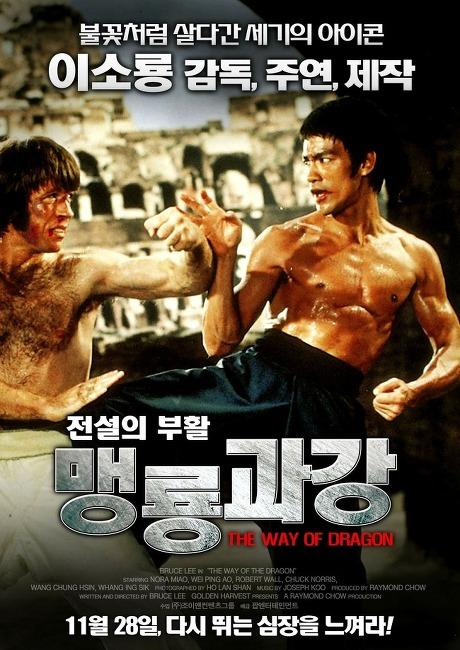 맹룡과강 (猛龍過江, The Way Of The Dragon, 1972)