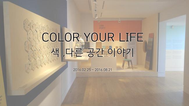 색(色)의 무한한 가능성! 대림미술관 <COLOR YOUR LIFE - 색, 다른 공간 이야기>