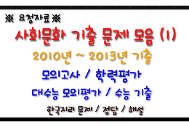 → 사회문화 기출 문제 모음(1) : 2010-2013년(4개년) 모의고사/학평/수능 기출 - 레전드스터디 닷컴!