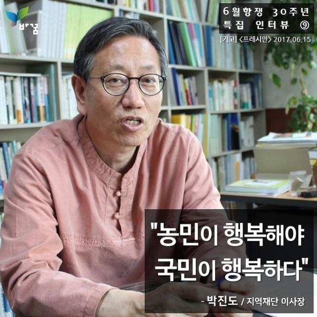 [6월항쟁 30주년 특집 인터뷰 ⑨] 박진도 지역재단 이사장