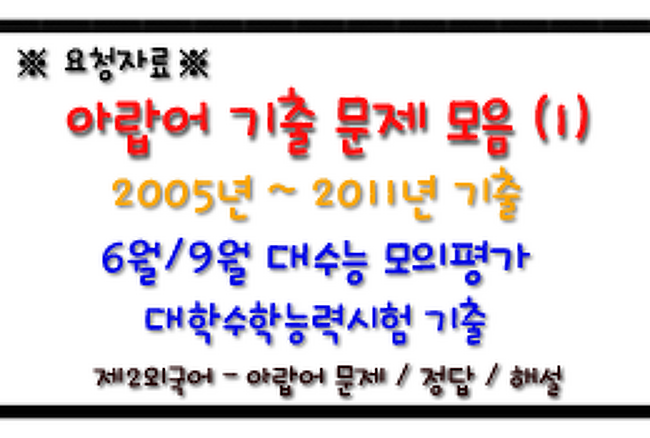 → 아랍어 기출 문제 모음(1) : 2005-2011년(7개년) - 모의평가/수능 기출 문제,답,해설 - 레전드스터디 닷컴!
