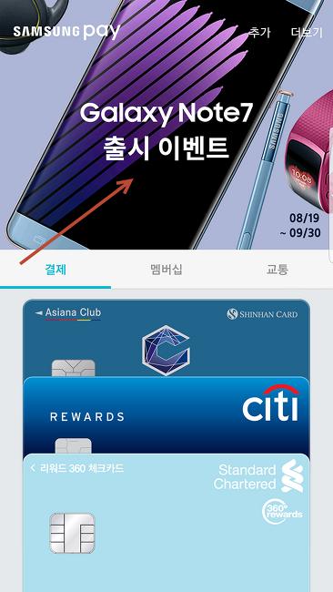 삼성페이 노트7 할인쿠폰(마일리지)으로 이벤트몰 제품 구매하는 방법 (삼성페이 마일리지 사용)