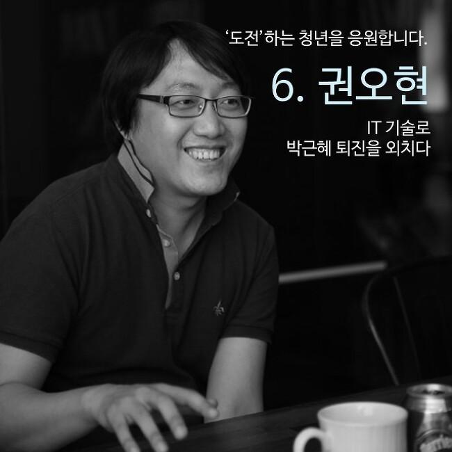 [도전하는 청년을 응원합니다 ⑥] 'IT기술로 박근혜 퇴진을 외치다' 권오현(빠흐띠 대표)