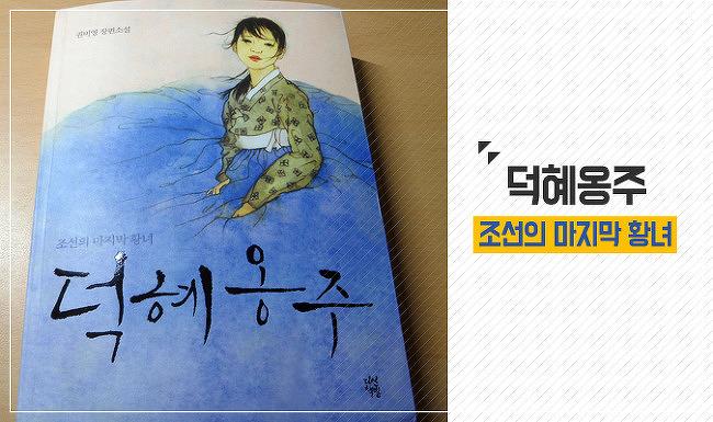 조선의 마지막 황녀 덕혜옹주의 삶을 읽고! 덕혜옹주 실화는?