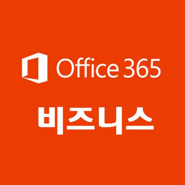 MS오피스의 오피스365 비즈니스