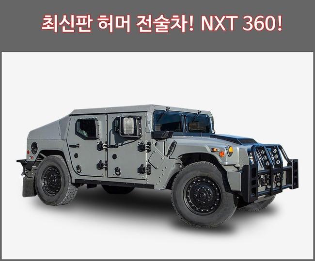 허머로 제작한 전술차! NXT 360 공개!
