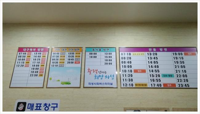 의성 시외버스 터미널 운행 시간표(의성 시외버스 정류장, 의성 터미널)