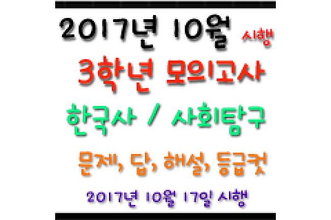 ▶ 2017 10월 고3 모의고사 한국사, 사회탐구 - 문제,답,해설,등급컷