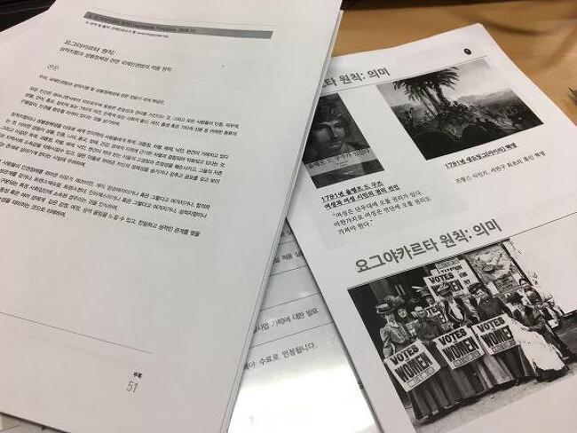 [소지인권아카데미 3기] 4강 SOGI 인권 이슈의 이해1 –요그야카르타 원칙을 중심으로