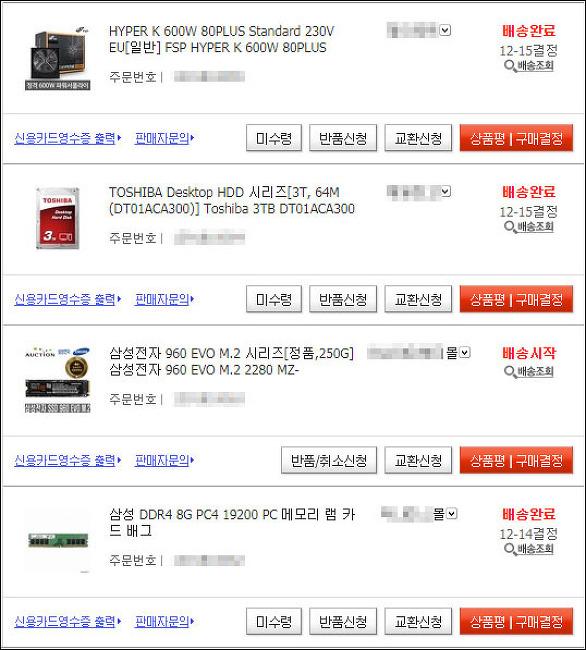 2017-12-8 / 새로 구입한 PC, 부품별 배송 조회중..