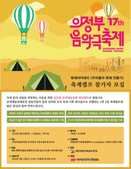 의정부음악극축제_축제아카데미 축제캠프 참가자 모집