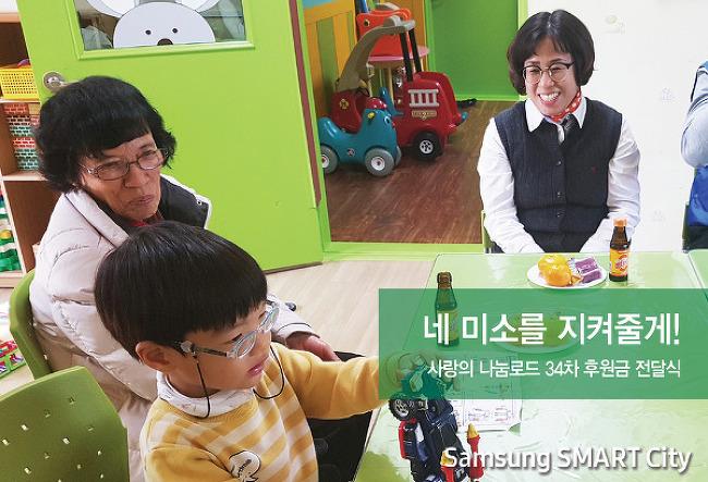 사랑의 나눔로드 34차 후원금 전달식, 네 미소..
