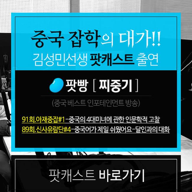 [소식] 중국 잡학의 대가, 김성민 선생님 팟캐스트 출연!!