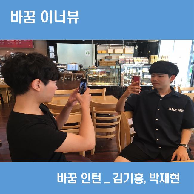 이너뷰_ 바꿈 인턴 김기홍, 박재현