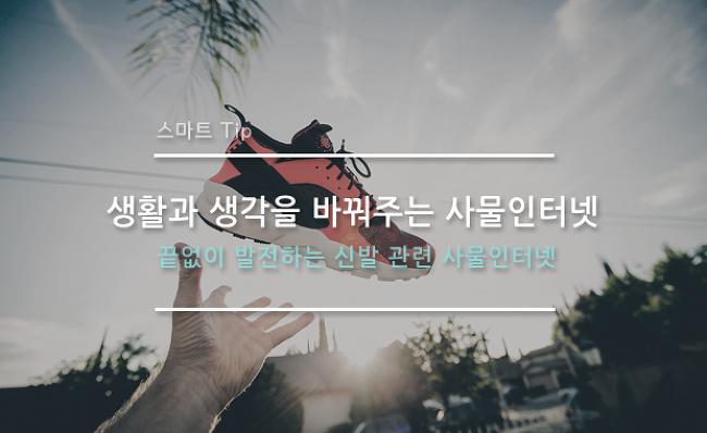 [생활과 생각을 바꿔주는 사물인터넷] 신발의..
