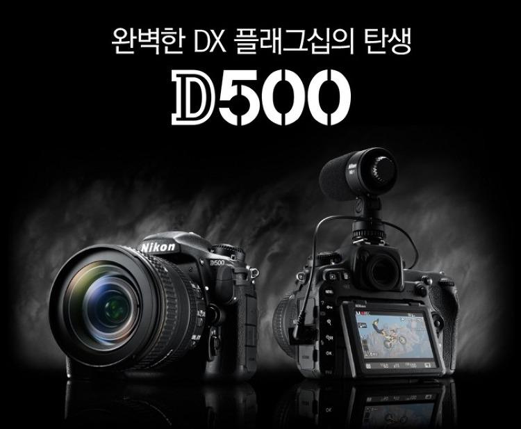 완벽한 DX 플래그십의 탄생, D500의 놀라운 스펙을 알아보자!