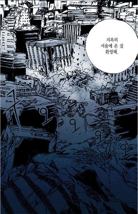 [스릴러공포 웹툰추천] 지옥으로 변해버린 서울 '심연의 하늘' by S