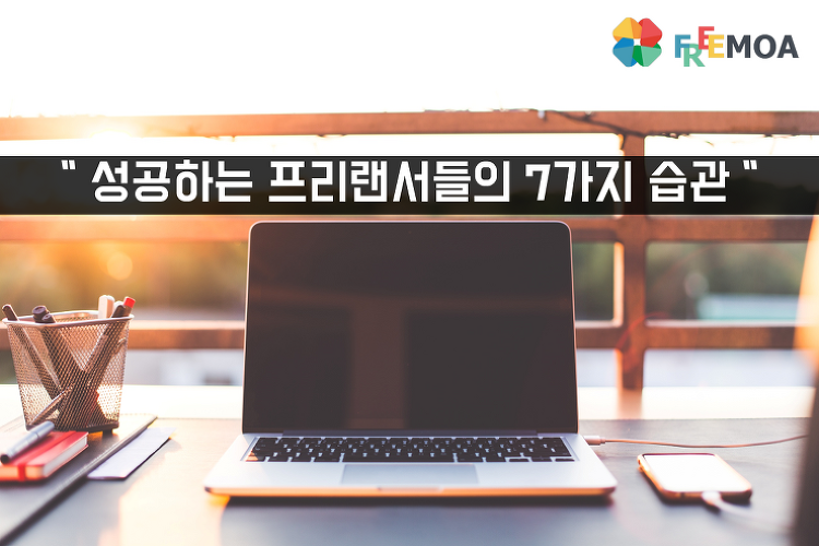 [프리랜서] 성공하는 프리랜서들의 7가지 습관