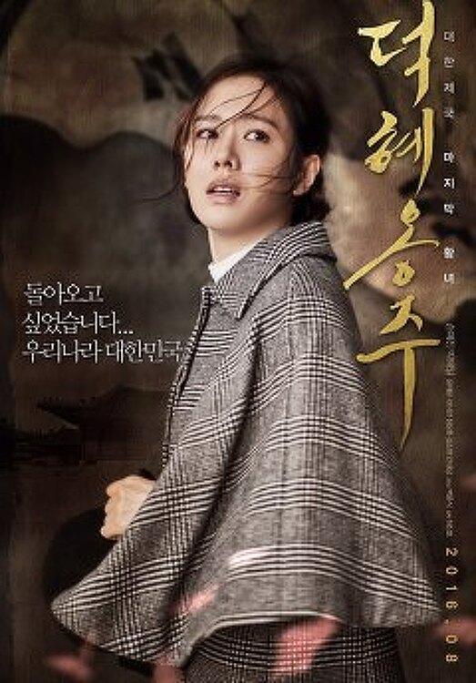 덕혜옹주(2016)