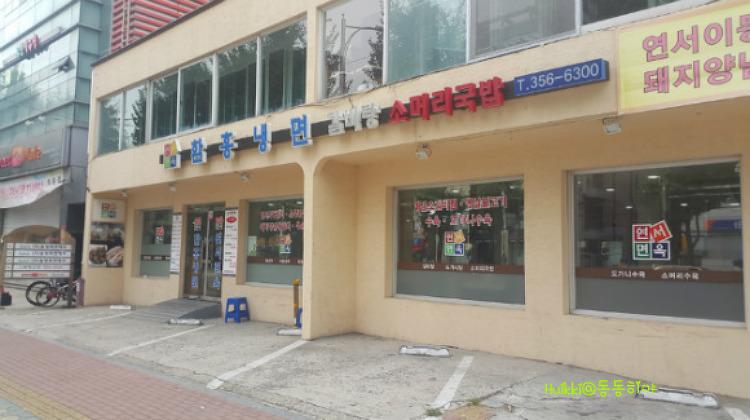 함흥냉면 맛집 연서면옥에서 시원한 회냉면! 그리고 왕만두!!!