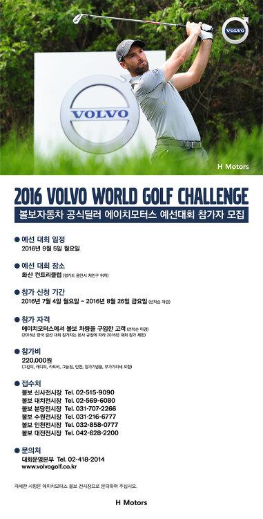 2016 Volvo World Golf Challenge 에이치모터스 예선대회 참가자 모집