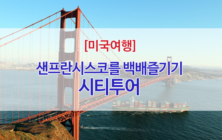 [미국여행] 샌프란시스코를 가장 잘 여행하는 방법, 샌..