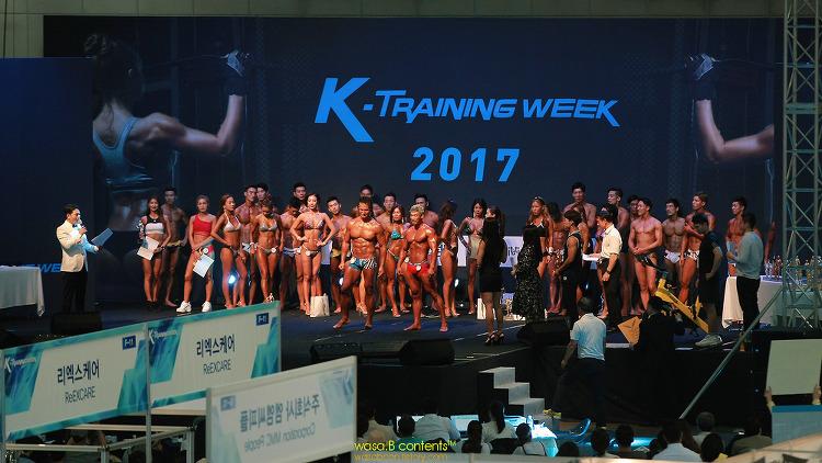 K-Training Week 2017 케이트레이닝 뷰티바디코리아 그랑프리 2017 킨텍스